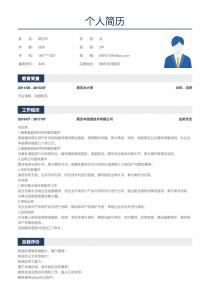 律师/法律顾问空白免费简历