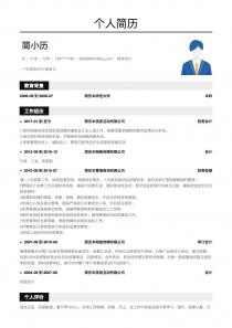 财务会计简历模板下载word格式