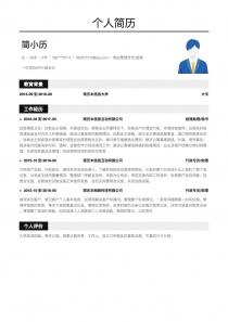 物业管理专员/助理招聘个人简历模板