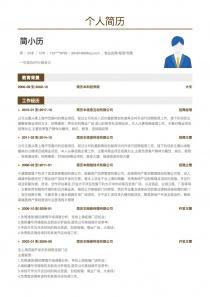 物业招商/租赁/租售电子版word简历模板