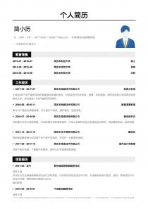 证券/期货/投资管理/服务招聘word简历模板范文