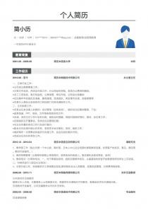 总裁助理/董秘电子版免费简历模板