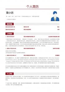 優秀的律師/法務/合規找工作免費簡歷模板范文