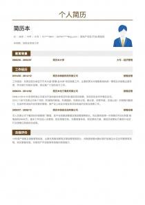 房地产项目/开发/策划经理个人简历下载