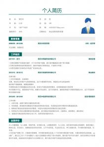 物业招商/租赁/租售personal简历模板downloadword格式