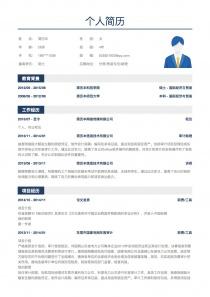 外贸/贸易专员/助理电子版个人简历模板