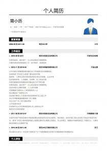 2017最新行政專員/助理空白求職簡歷模板下載