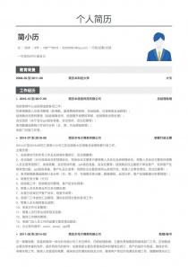 2017最新行政/后勤/文秘招聘求职简历模板样本