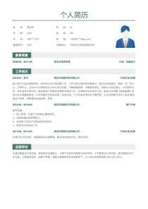 行政專員/助理求職簡歷下載