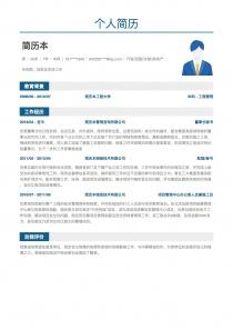 行政/后勤/文秘/房地产开发/经纪/中介简历模板