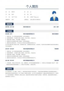 法务主管/专员/律师/法律顾问/法务经理简历模板