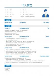 品牌策劃/市場專員/助理/市場經理簡歷模板