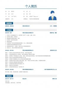 行政专员/助理/助理/秘书/文员简历模板