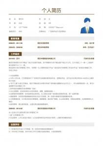 行政專員/助理求職個人簡歷范文