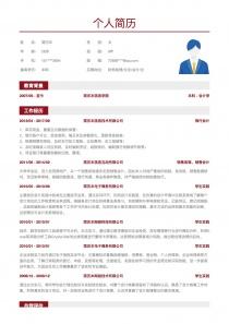 财务助理/文员/会计/出纳员简历模板