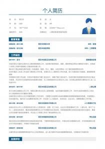 人事经理/薪资福利经理/主管简历模板