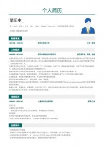 供应商开发/采购/检验简历模板