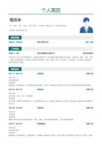 律师/法务/合规简历表