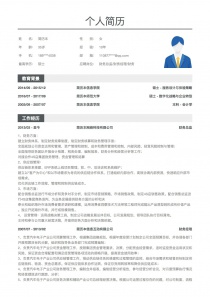 财务总监/财务经理/财务顾问简历模板