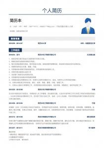 行政/后勤/文秘/人力资源/导演/编导简历模板