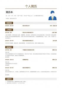 土木/建筑/装修/市政工程简历