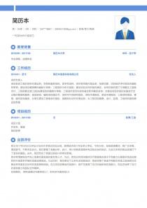 财务/审计/税务简历模板下载word格式