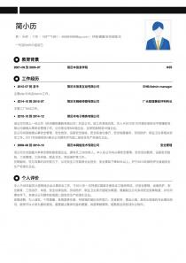 环境/健康/安全经理/主管word简历模板