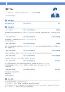 技术研发经理/主管简历模板