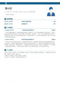 智聯招聘財務/審計/稅務空白簡歷模板制作