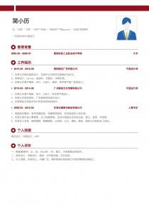 UI设计师/顾问招聘简历模板