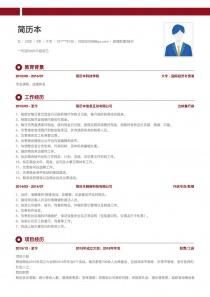 经理助理/秘书简历模板download