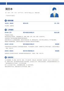 物流/仓储personal简历模板download