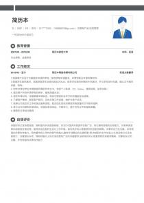 互联网产品/运营管理求职简历模板