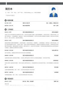 律师/法律顾问个人简历模板下载