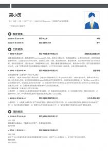 互联网产品/运营管理招聘简历模板下载