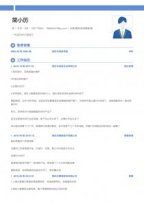证券/期货/投资管理/服务word简历模板