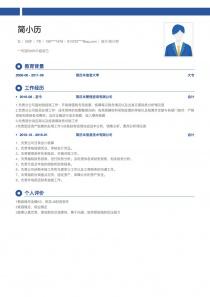 会计/会计师电子版免费简历模板样本