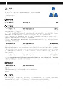 最新互联网产品/运营管理求职简历模板下载