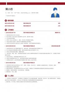 最新财务/审计/税务招聘简历模板