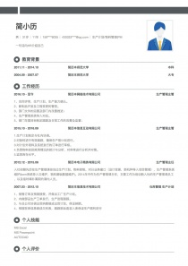 最新生产计划/物料管理(PMC)完整word简历模板