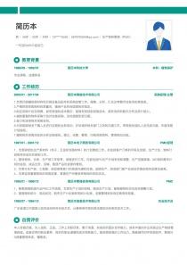 生产物料管理(PMC)简历模板