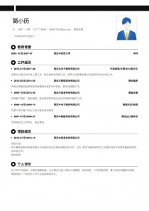 商务助理空白简历模板下载
