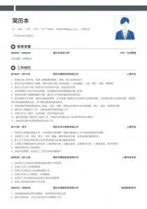 人事专员电子版word简历模板