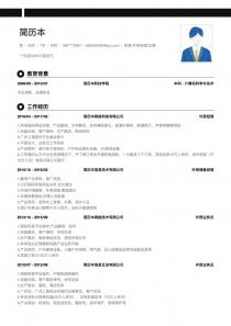 贸易/外贸经理/主管word简历模板