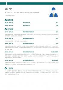 金融/证券/期货/投资电子版免费简历模板下载