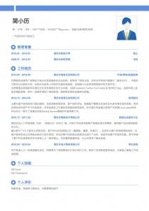 金融/证券/期货/投资word简历模板制作