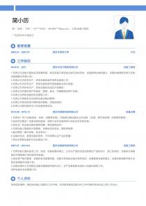 工程/设备工程师空白免费简历模板