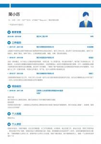 网店/淘宝运营电子版个人简历模板