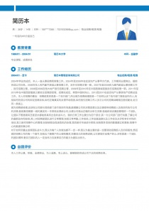 物业招商/租赁/租售word简历模板