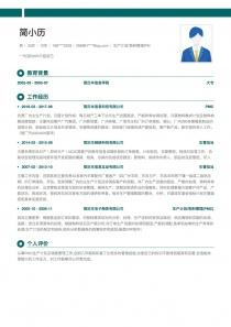 最新生产计划/物料管理(PMC)找工作word简历模板下载word格式